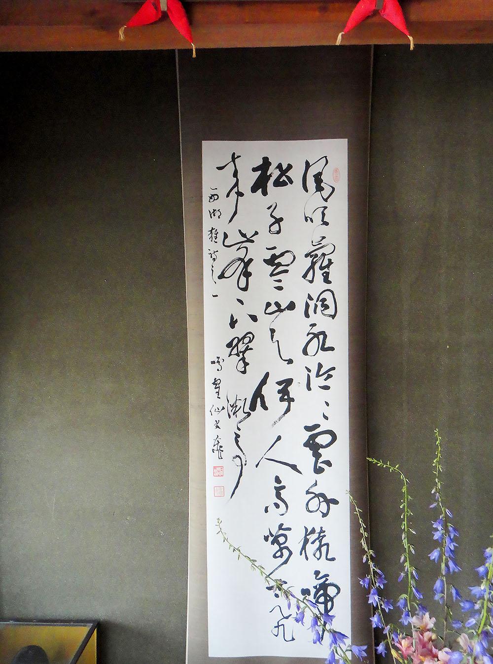 銘筆の古里 久保田号にて 2014/6/9